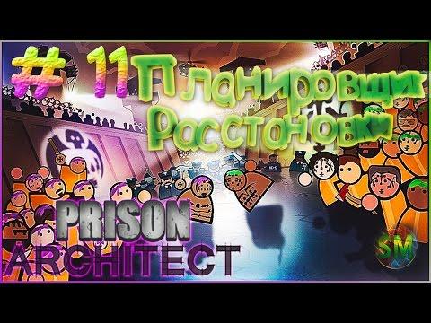 Prison Architect ► Прохождение ◄ Планировщик Расстановки ► #11