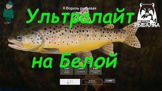 Русская рыбалка 4 Спиннинг на реке Белая