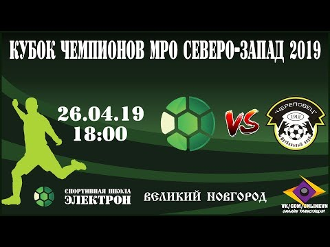 Электрон VS Череповец - Кубок Чемпионов МРО Северо-Запад 2019