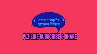 Assamese comedy tetun tamuli