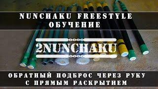 Видео обучение нунчаку. Нунчаки - Обратный подброс с прямым раскрытием. NUNCHAKU FREESTYLE tutorial
