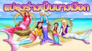 เฉลยวิธีเป็นนางเงือก-ภายใน-1-นาที-ให้เพื่อนเจ้าหญิงรู้-mermaid-princess-ep-3-พี่เฟิร์น-108life