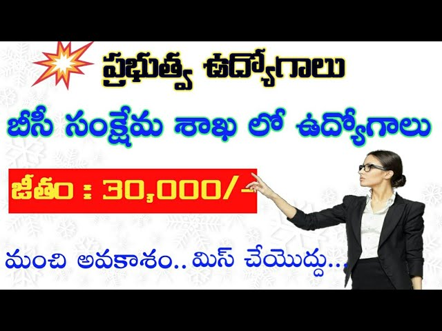 Bc Welfare Department Officers 219 Posts 2018 | latest government jobs 2018 in telugu, govt jobs #1
