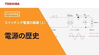 [教育] スイッチング電源の基礎(1) ~電源の歴史~