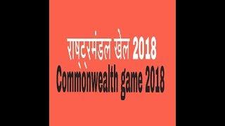 Commonwealth 2018 Medal list 11april tak