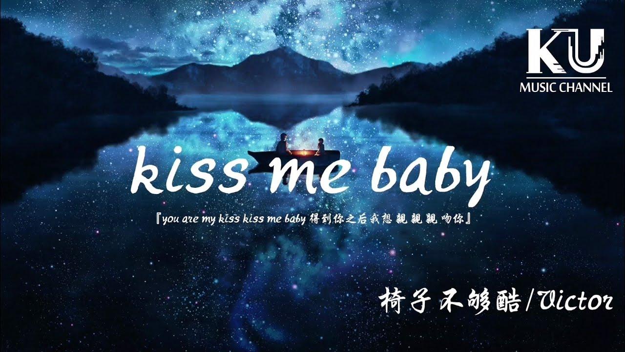 椅子不够酷/Victor - kiss me baby「you are my kiss kiss me baby 得到你之後我想 親 親 親吻你」【動態歌詞/Lyrics Video】