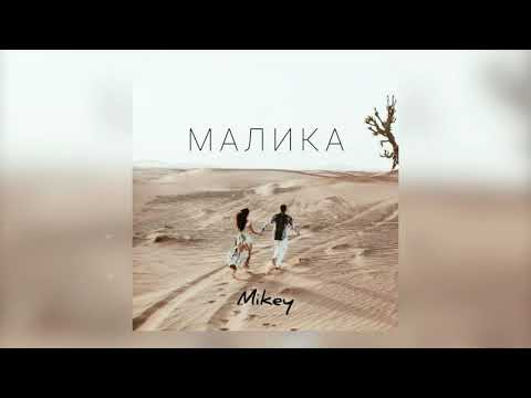 Mikey - Малика