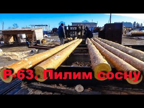 Работа пилорамы Р-65-3. Пилим брус и обрезную доску.