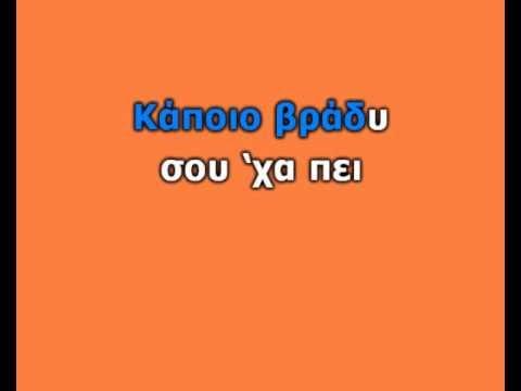 ΣΤΕΛΙΟΣ ΡΟΚΚΟΣ - ΕΜΕΙΝΑ ΕΔΩ (KARAOKE HQ)