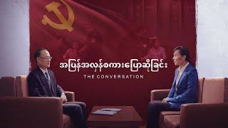 Myanmar Christian Movie (အပြန်အလှန်စကားပြောဆိုခြင်း)