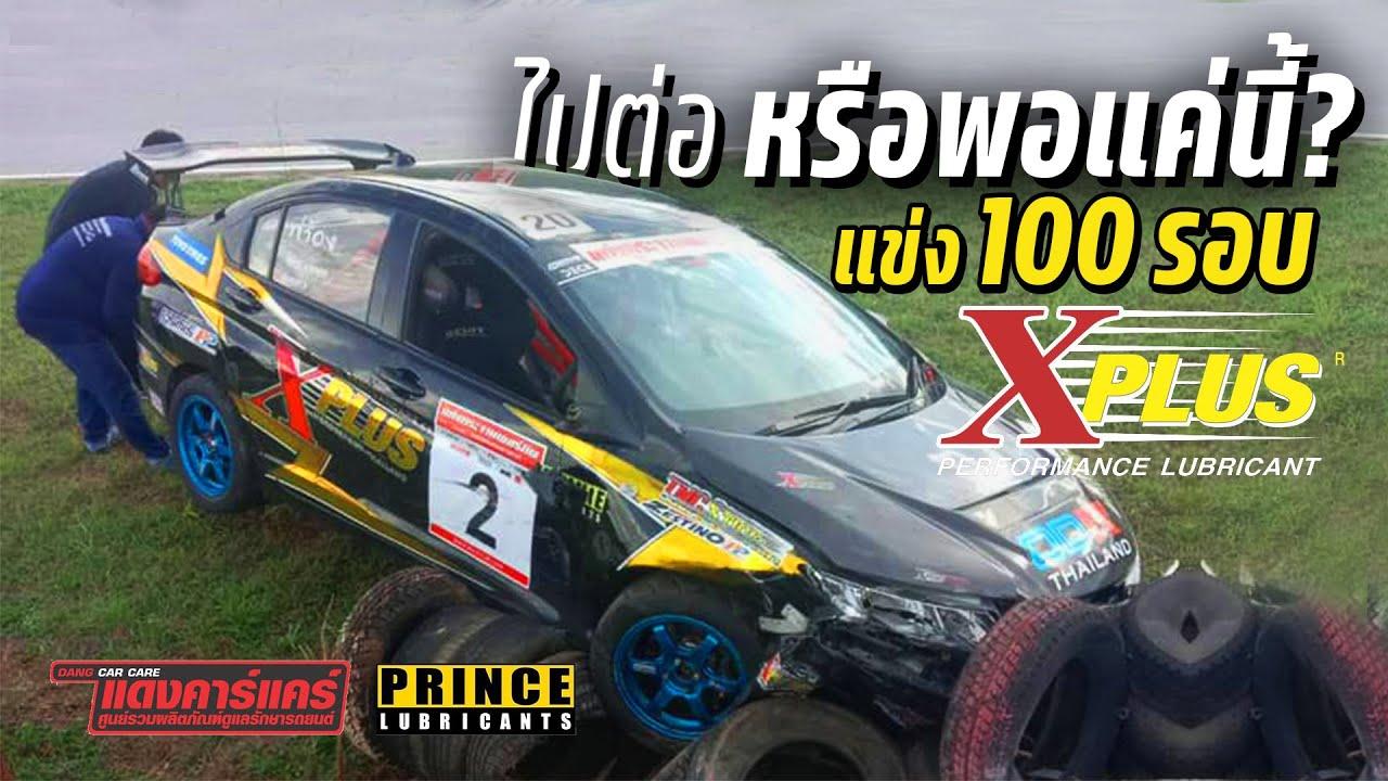 ชนตั้งแต่ซ้อม ไปต่อหรือพอแค่นี้? แข่ง 100 รอบ สนามแก่งกระจาน By : X-Plus Motorsport Team Thailand