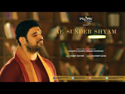 Ae Sundar Shyam || OFFICIAL VIDEO || Shri Gaurav Krishna Goswamiji