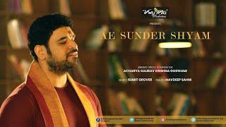 Video Ae Sundar Shyam || OFFICIAL VIDEO || Shri Gaurav Krishna Goswamiji download MP3, 3GP, MP4, WEBM, AVI, FLV Juni 2018