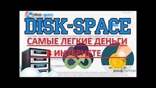 Пассивный вид заработка ! Disk Space ru 05 02 2018