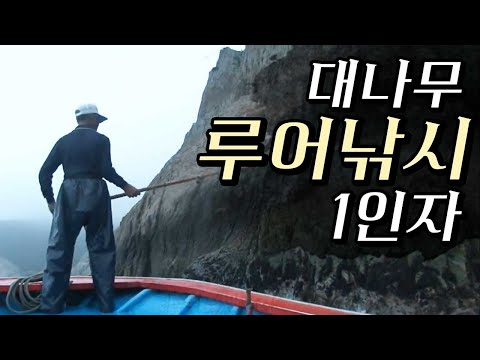 대나무 농어낚시 달인의 바다인생 [어영차바�