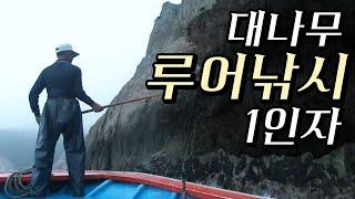 대나무 농어낚시 달인의 바다인생 [어영차바다야 HumanStory]2011년 목포MBC