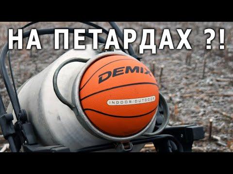Стреляем баскетбольным мячом с бидона