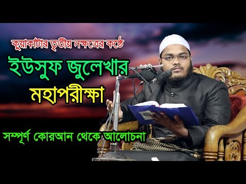 Islamic Bangla Waz 2017 Mahfuzur Rahman Jaber ইউসুফ ও জুলেখার মহাপরীক্ষা