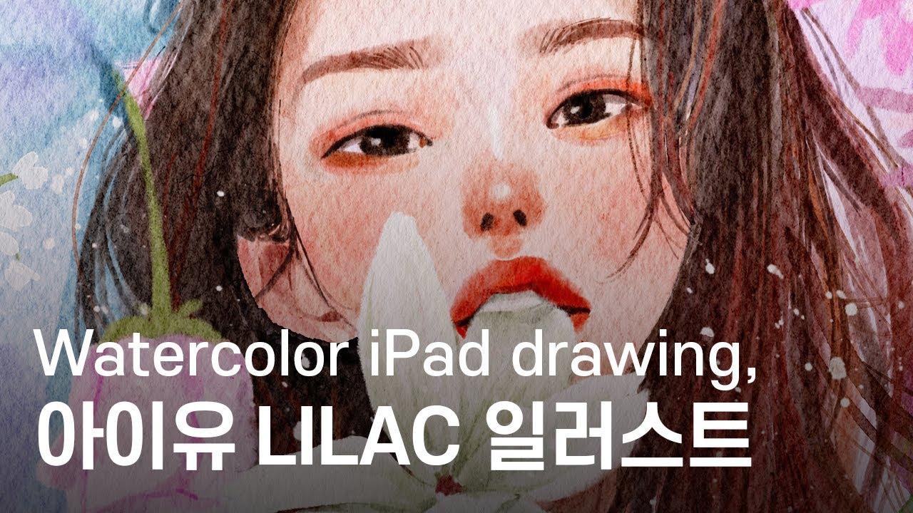 아이유 - 라일락 아이패드 드로잉 ::: HELLENA ::: iPad illustration