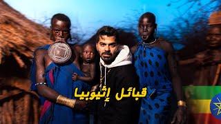 أغرب عادات الجمال في العالم - قبائل المورسي 🇪🇹 Mursi Tribe