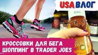 Шоппинг в Trader Joe s Выбираем кроссовки для бега Влог США