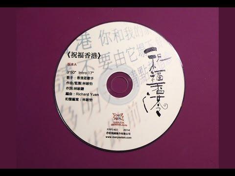 《祝福香港》  版本 A        作曲:林敏怡   作詞:林敏驄