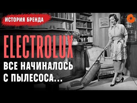 История компании и бренда Электролюкс (Швеция)
