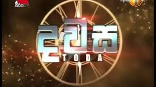 Dawasa Sirasa TV 26th July 2018 with Buddhika Wickramadara Thumbnail