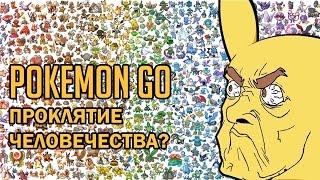 Pokemon GO - ПРОКЛЯТИЕ ЧЕЛОВЕЧЕСТВА?