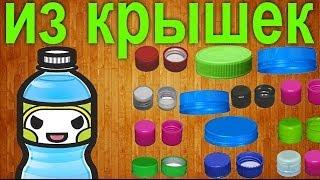 Что можно сделать из крышек от пластиковых бутылок / What can be made out of plastic bottle lids(Что можно сделать из крышек от пластиковых бутылок (лайфхак)? ************************************************************ Приветствую..., 2013-10-31T21:08:26.000Z)