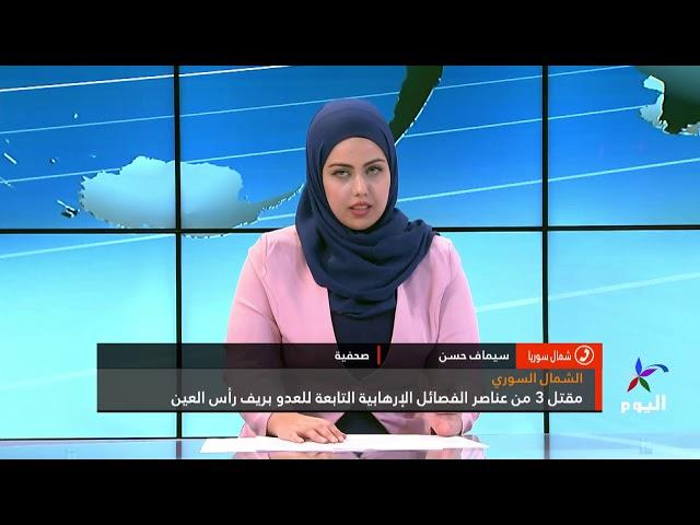 الشمال السوري:  مقتل 3 من عناصر الفصائل الإرهابية التابعة للعدو بريف رأس العين