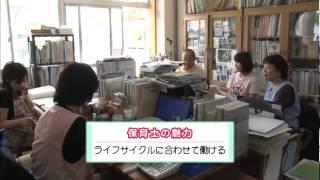 企画制作:福島県社会福祉協議会】 URL:http://www.fukushimakenshakyo...