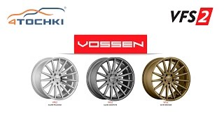 Литые диски Vossen VFS2 на 4 точки. Шины и диски 4точки - Wheels & Tyres(Литые диски Vossen VFS2 на 4 точки. Шины и диски 4точки - Wheels & Tyres Литые диски Vossen VFS2 производятся в трех цветовых..., 2016-06-08T11:31:10.000Z)