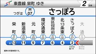 【自動放送・LCD再現】札幌市営地下鉄 東豊線 全区間