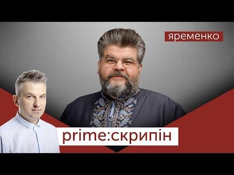 Богдан Яременко | PRIME СКРИПІН
