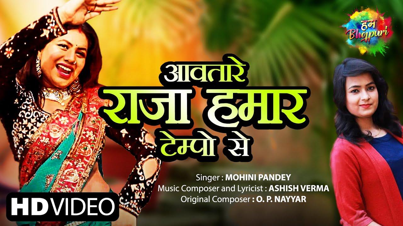 #Video Aawatare Raja Hamar Tempo Se | आवतारे राजा हमार टेम्पो से | Mohini Pandey