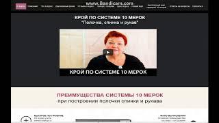 Официальный сайт Паукште Ирины Михайловны с новыми видео уроками