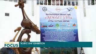 В Кызылорде прошла выставка «Қобыз үні»