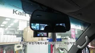 [광주 후방카메라] 포터2,후방카메라,룸미러모니터,후방…
