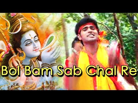 Shivji New Bhakti Geet | Bol Bam Sab Chal Re | Singer : Umesh | Khortha Nagpuri Songs 2014