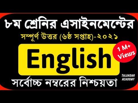 Class 8 English Assignment 2021    ৮ম শ্রেণির ইংরেজি এসাইনমেন্ট ২০২১    6th Week Assignment Answer