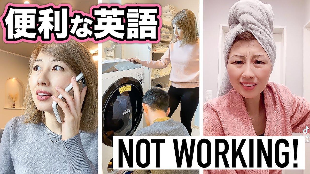 1分英会話☆ 色んな場面で使える「Not working! 」これでバッチリ!〔#948〕#shorts