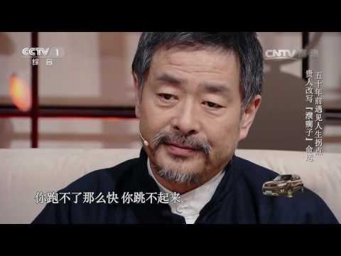 """20170218 朗读者 贵人改写""""濮瘸子""""命运"""