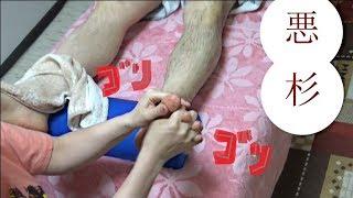 【ゴリゴリ】激痛足ツボで汗だく!左足リフレ/40代テツヤさん【りらく屋】 thumbnail