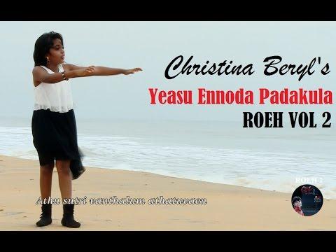 Yesu Ennoda Padakula By Christina Beryl Edward(8 Yrs)| Album: ROEH Vol 2 ( Tamil Christian Song )