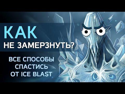 видео: КАК НЕ ЗАМЕРЗНУТЬ? Все способы спастись от ice blast