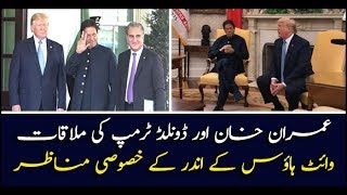 PM Khan and President Trump meet-up: Exclusive footage inside the white house thumbnail