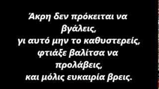 TUS ft Akis Diksimos-kan