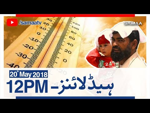 Samaa Headlines with Bulletin   12 PM   SAMAA TV   20 May 2018