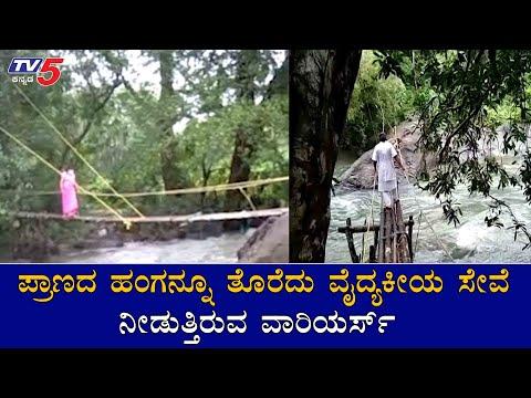 Mangalore :ಪ್ರಾಣದ ಹಂಗನ್ನೂ ತೊರೆದು ವೈದ್ಯಕೀಯ ಸೇವೆ ನೀಡುತ್ತಿರುವ Warriors